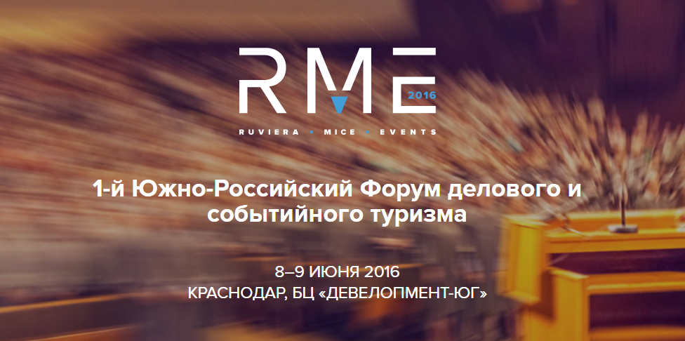 IMPULSE HOSPITALITY примет участие в RME 2016