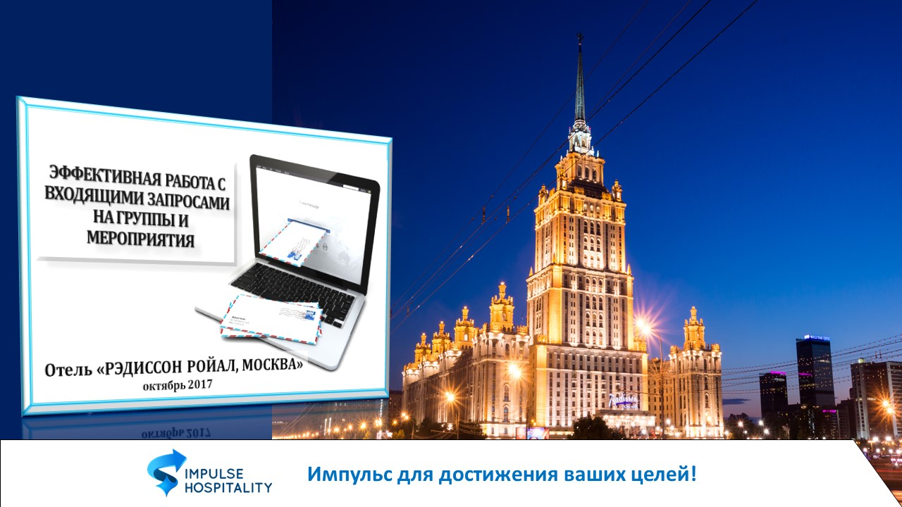 Корпоративная программа обучения для отеля Radisson Royal Hotel (Москва)