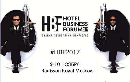 IMPULSE HOSPITALITY примет участие в HBF 2017